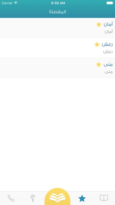 + معجم المعاني عربي عربيلقطة شاشة3