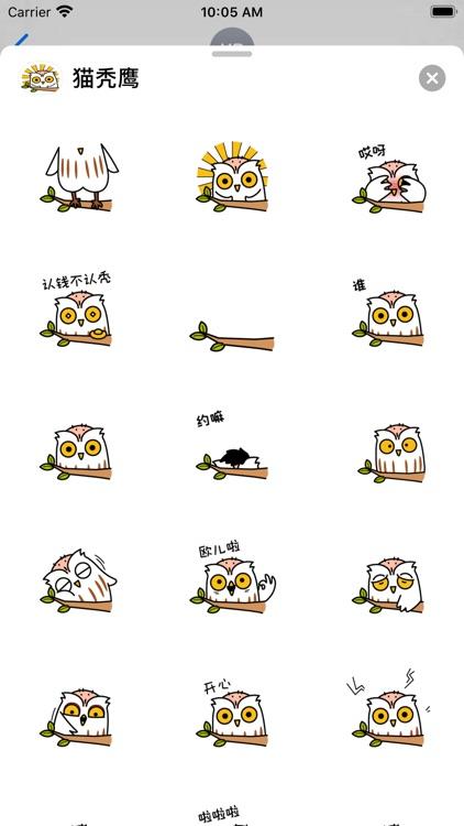 猫秃鹰 screenshot-2