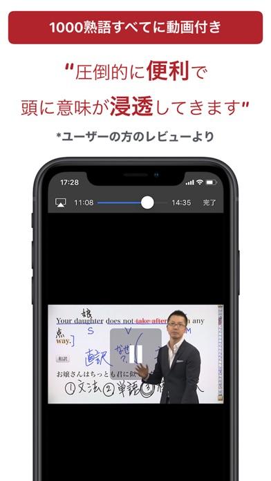 GENIUS動画英熟語1000のおすすめ画像1