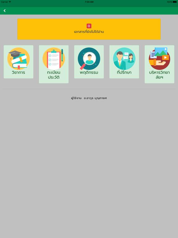 LPS.Mobile screenshot 9