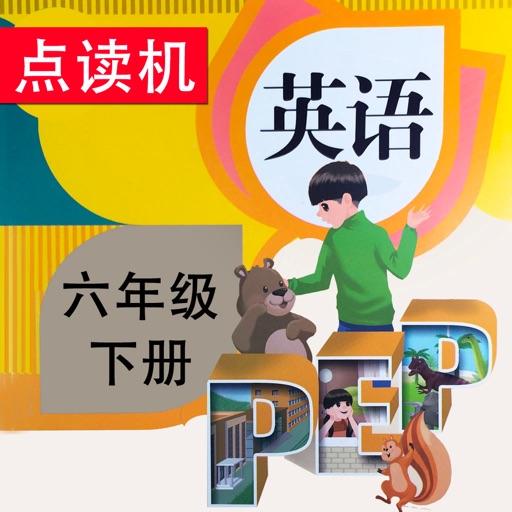 六年级上册英语PEP小学同步教材点读机