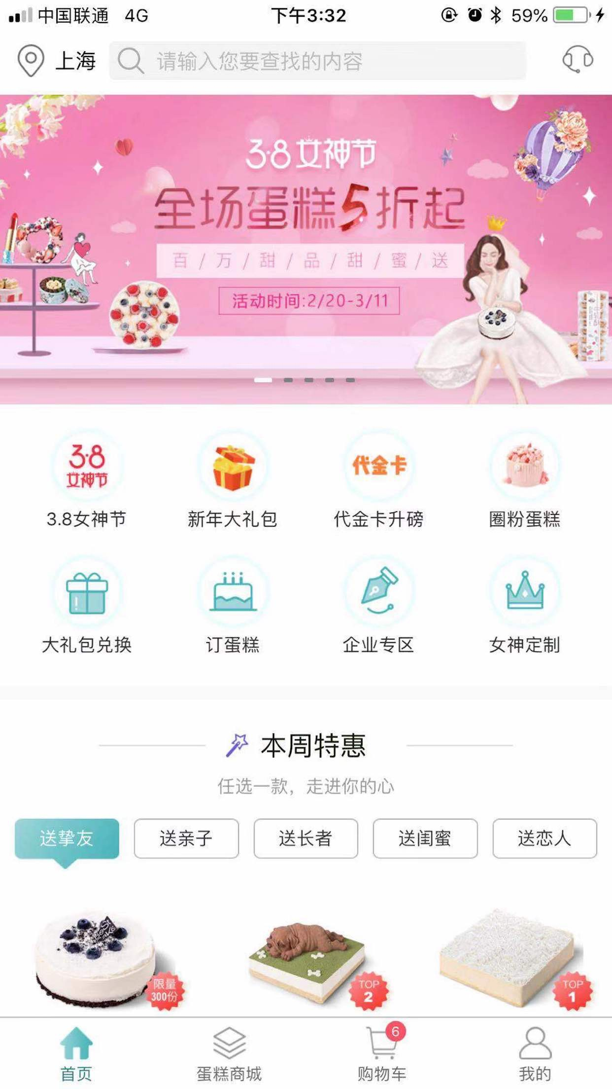 贝思客 Screenshot