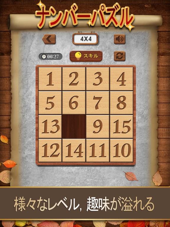 ナンバーパズル - ゲーム 人気のおすすめ画像1