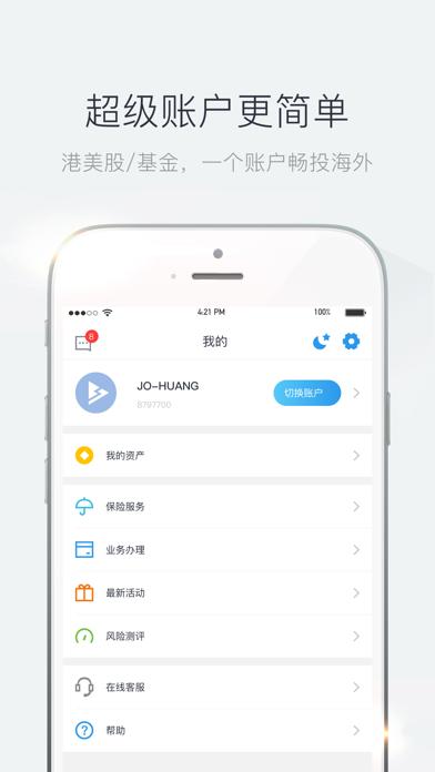 青石证券-港股美股股票炒股开户 screenshot two