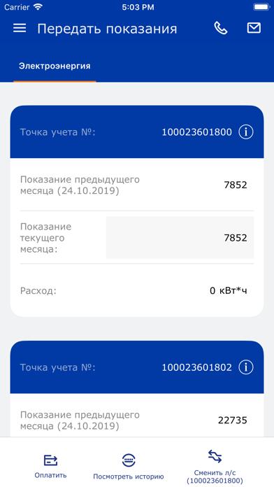 КрасноярскэнергосбытСкриншоты 3