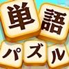単語ブロックパズル - iPhoneアプリ