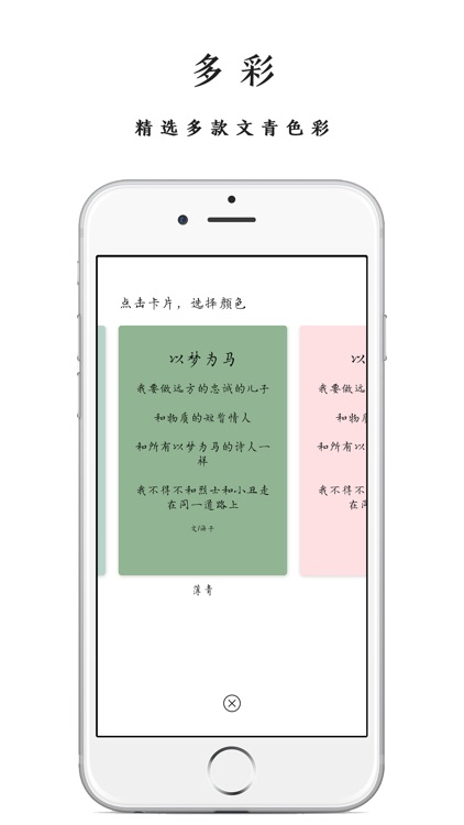 PoPoem - 最纯粹的诗文创作平台 screenshot-7