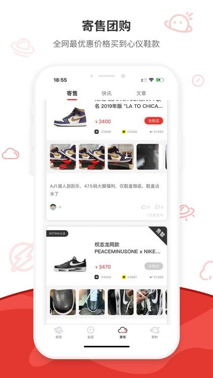 GOTEM购特 - 球鞋发售日历监控提醒 screenshot-3