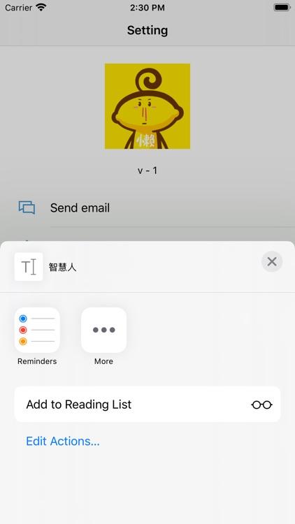 智慧人——懒人有福气 screenshot-3