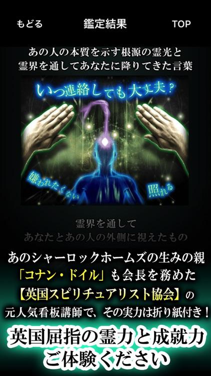 国際霊能占い師【Keith Behan】超常霊視占い screenshot-3
