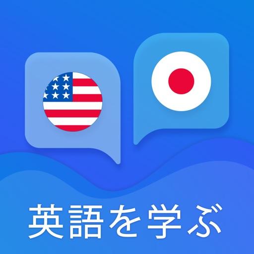 英語を学ぶ - Learn English TOEIC ®