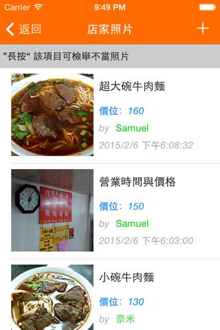 食在方便2 - 台灣在地美食小吃 - náhled