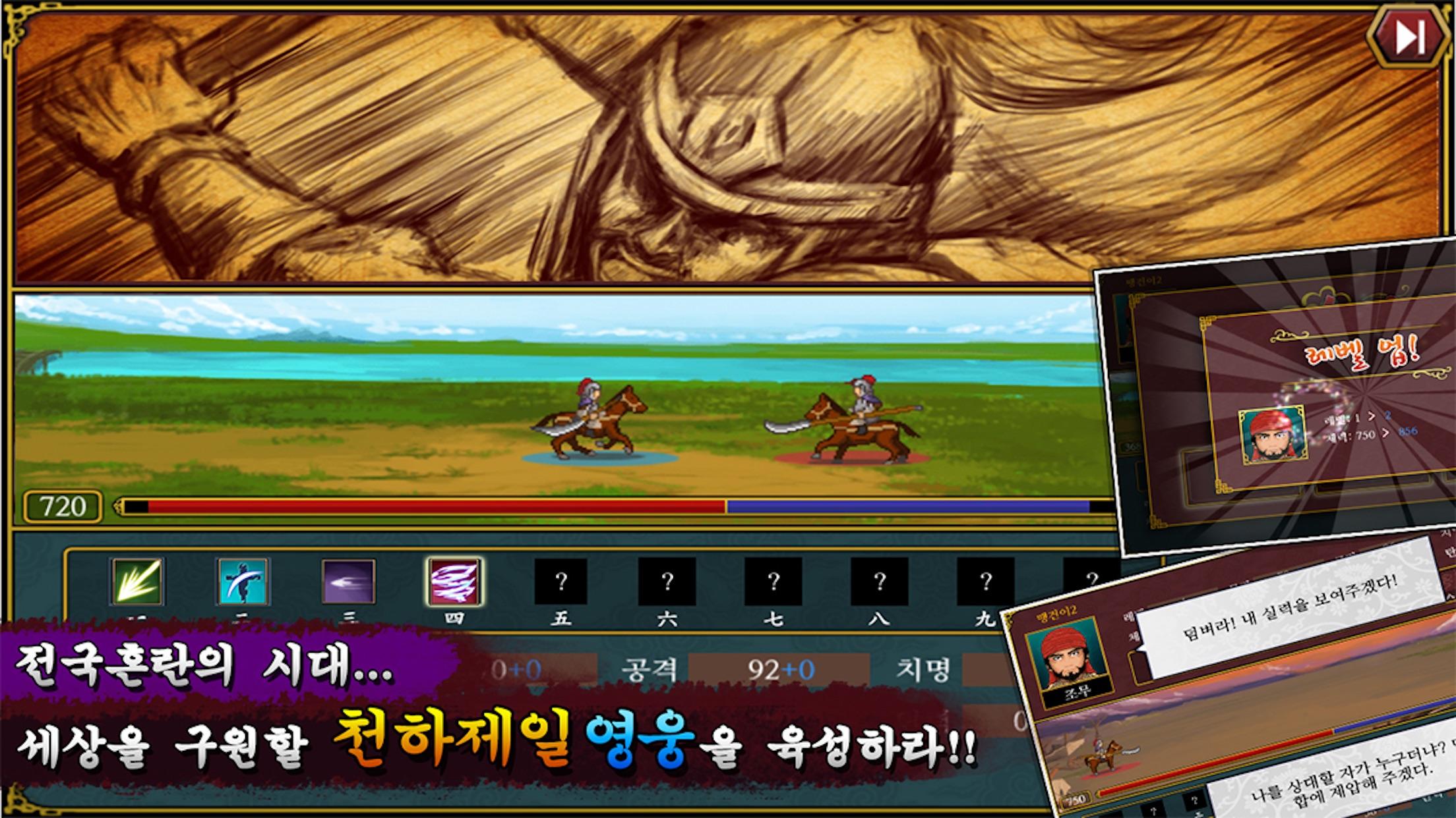 삼국지책략전 - 三國志 Screenshot