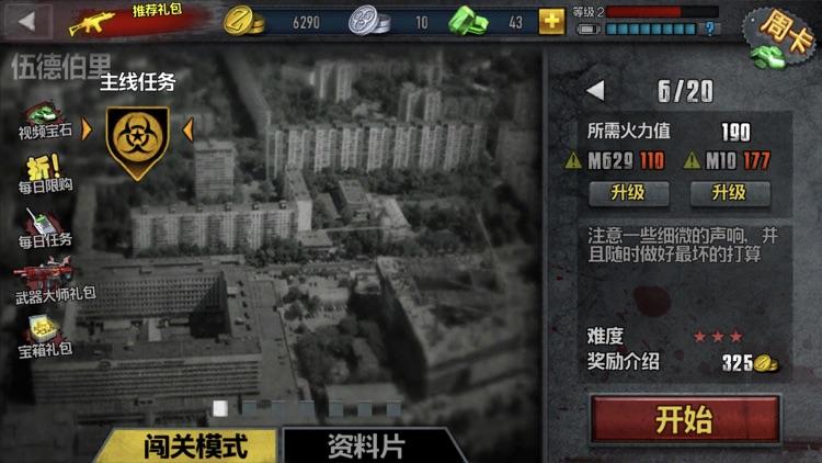 僵尸前线4-Sniper FPS射击游戏 screenshot-6