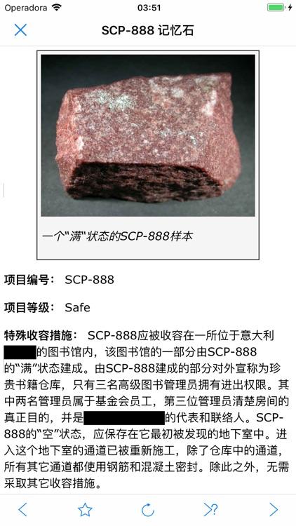 SCP基金会离线数据库 nn5n screenshot-3