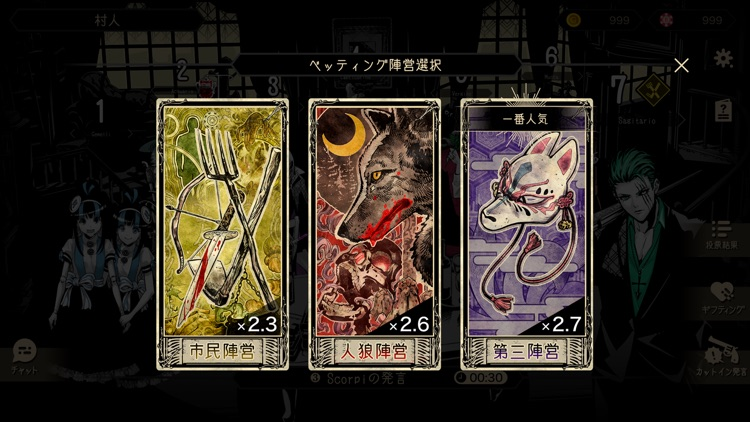 劇場推理 人狼狂(グルイ) screenshot-5