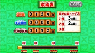 算数忍者〜九九の巻〜子供向け学習アプリのおすすめ画像5