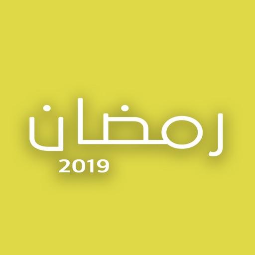 ملصقات رمضان 2019