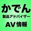 家電製品アドバイザー AV情報 実力テスト