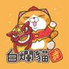 白爛貓特別篇 - 賀新年