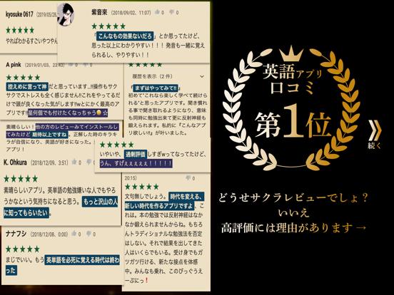 英語 英単語ゲーム HAMARUのおすすめ画像2