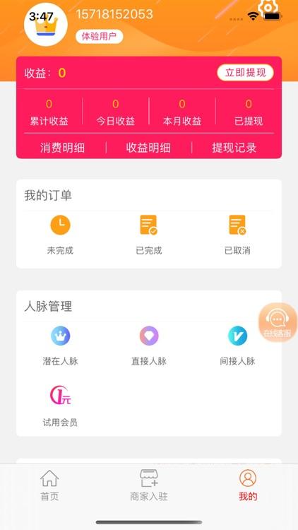 百业惠盟 screenshot-2
