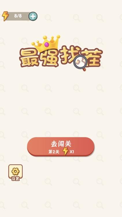 最强找茬 screenshot-0