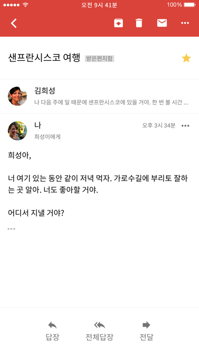 Screenshot for Gmail - Google 이메일 in Korea App Store