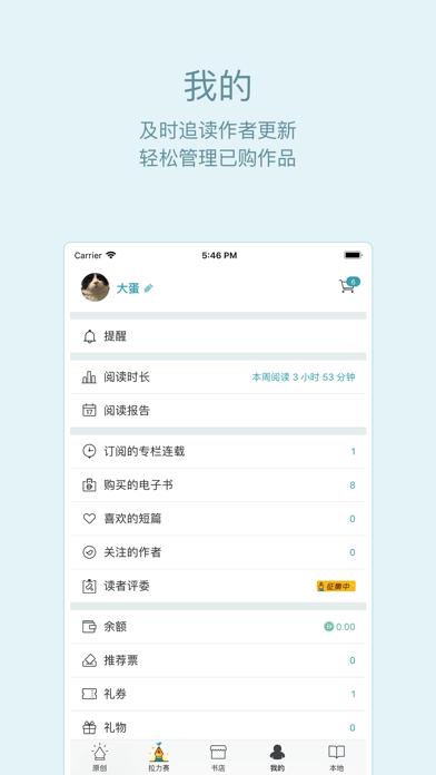 豆瓣阅读 Screenshot