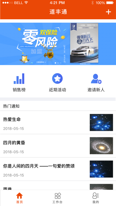 Download 道丰通 for Android