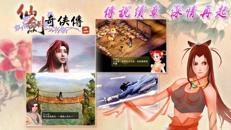 仙劍奇俠傳二 screenshot-0