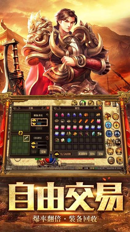 复古英雄版:红月战神 screenshot-3