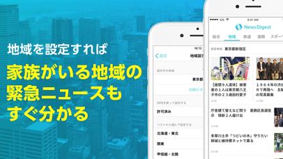 NewsDigest(ニュースダイジェスト),地震アプリ
