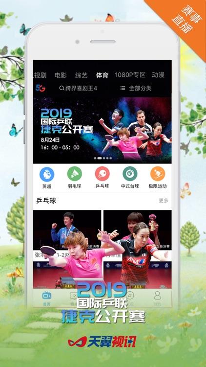 天翼视讯-电视直播电影大全 screenshot-4
