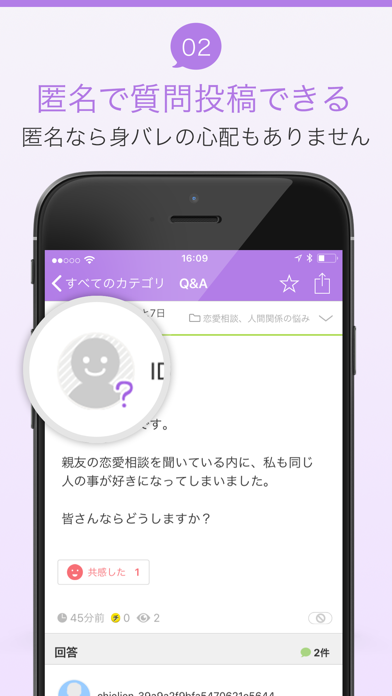 Yahoo!知恵袋 ScreenShot3