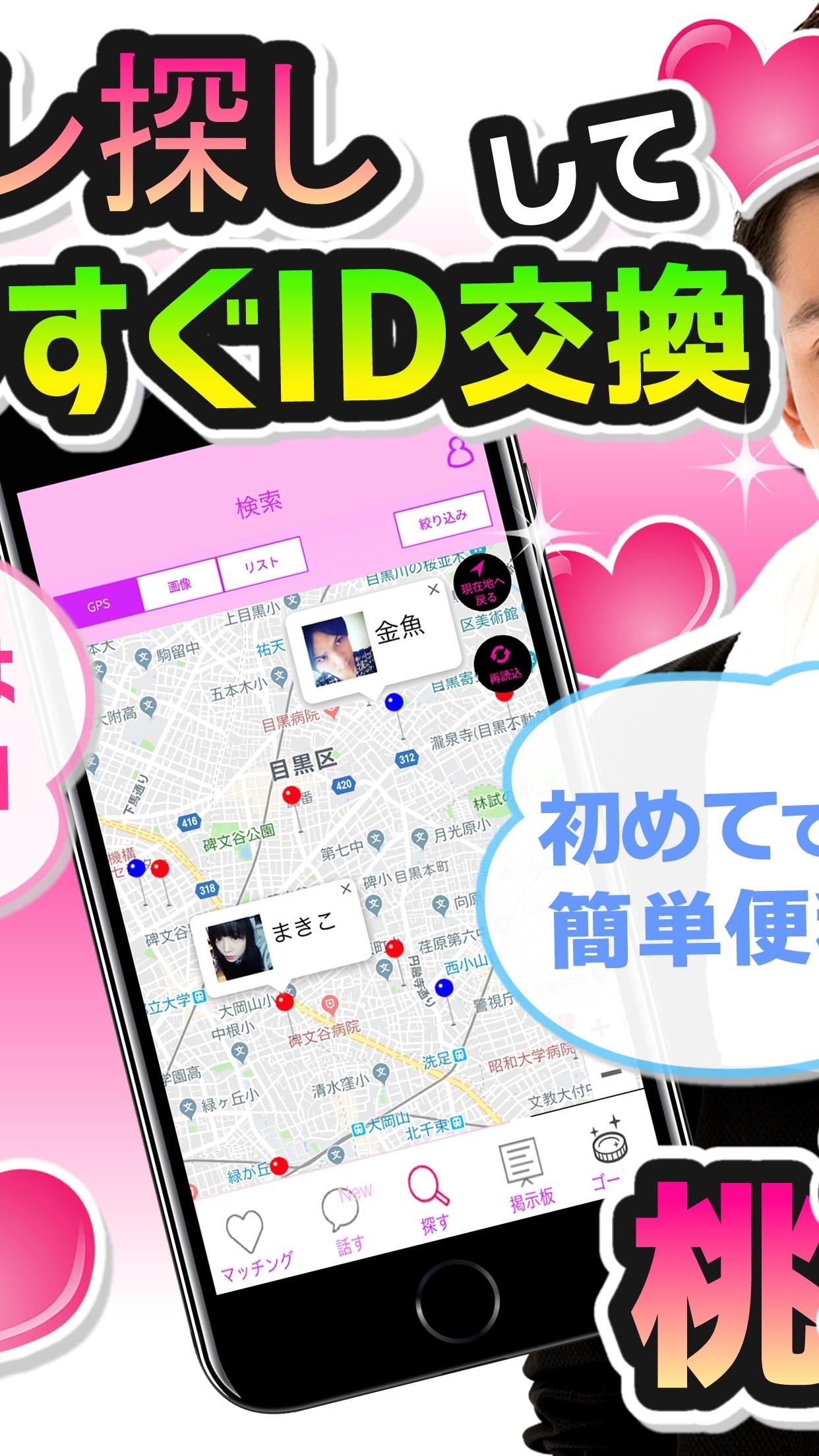 モモチャ-人気の出会い系チャットアプリ! Screenshot
