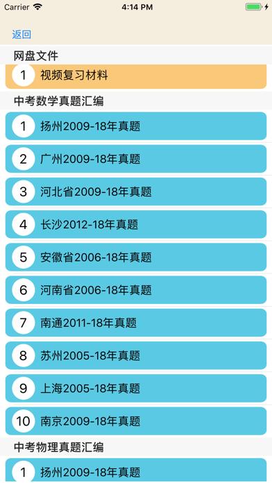 初中数理化真题与解析  -  升学考试必备资料大全 screenshot 5
