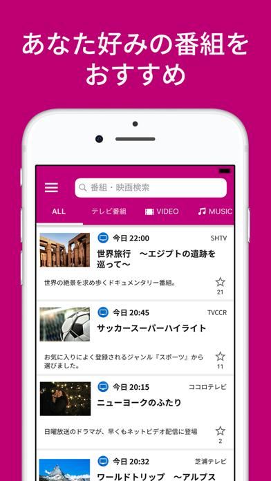 COCORO VISION おすすめTV番組情報が毎日届く!のおすすめ画像3