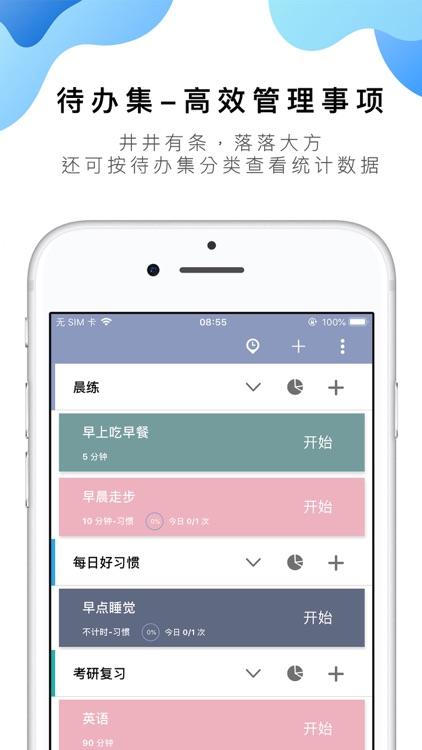番茄ToDo-极简高效番茄钟 screenshot-4