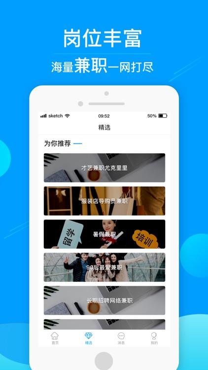 in兼职-兼职赚钱必备软件 screenshot-3