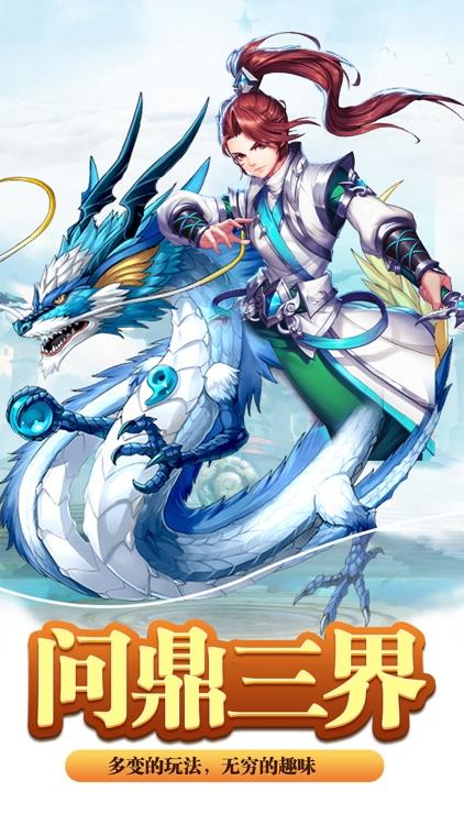 仙灵战纪:神武降魔