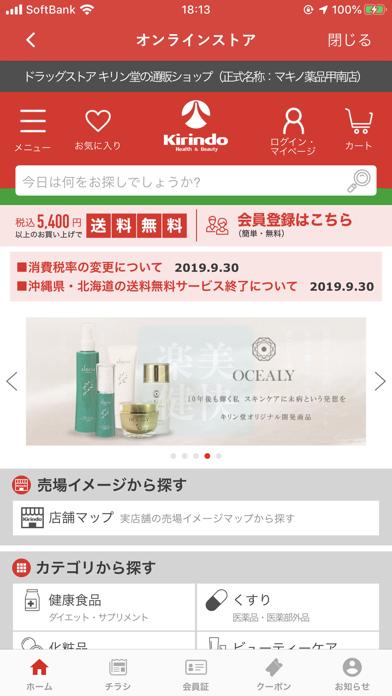 ダウンロード キリン堂公式アプリ -PC用