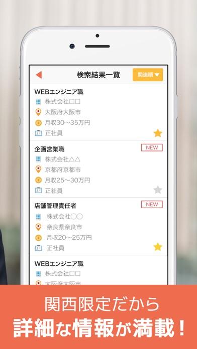 ハローワーク 関西版 求人検索アプリのおすすめ画像2