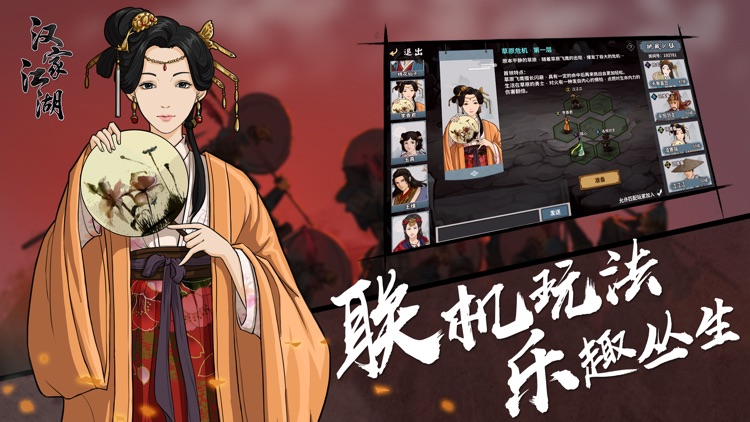 汉家江湖 screenshot-4