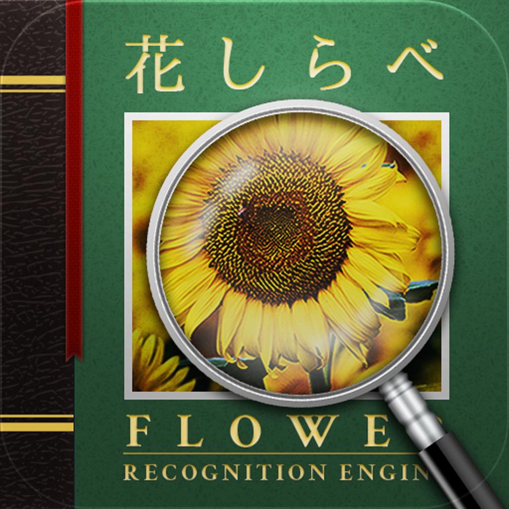 花 しらべ の アプリ