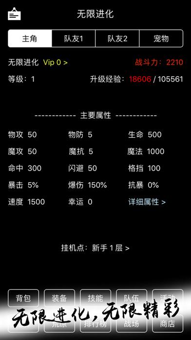 无限进化-无限流文字挂机放置游戏 screenshot 1