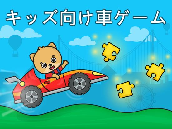 キッズと幼児向け車ゲーム・保育園児幼稚園児向け乗り物パズルのおすすめ画像1