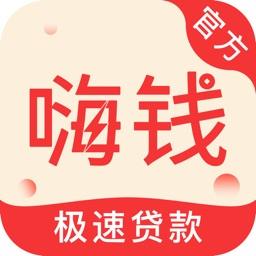 嗨钱贷款-分期贷款借钱给你花App