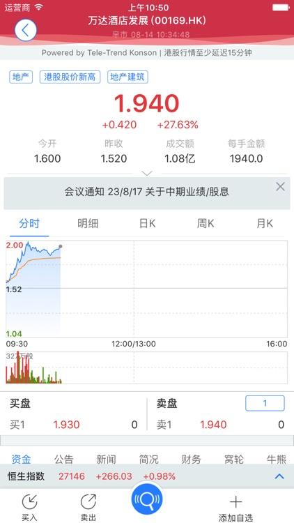 獅子國際交易寶 screenshot-3