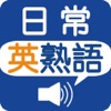 日常英熟語(発音版) - iPhoneアプリ